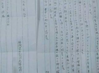 お礼のお手紙をいただきました。