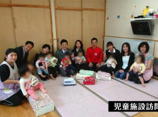 2018年5月 児童施設訪問