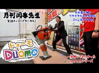 KBC 九州朝日放送「ドォーモ」に出演しました!