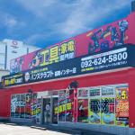 ハンズクラフト福岡インター店