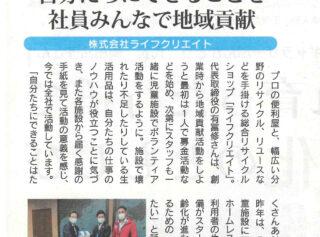 西日本新聞のSDGsだよりに掲載されました