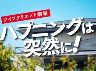 福岡、山口、沖縄で 2020年10月5日よりランダムでCM放送中!