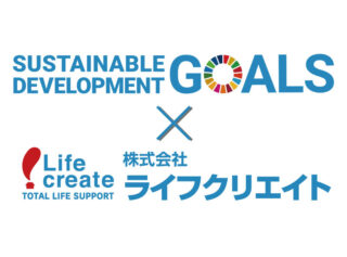 SDGs(エスディージーズ)と株式会社ライフクリエイト