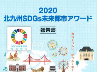 2020北九州SDGs未来都市アワード報告書に掲載されました