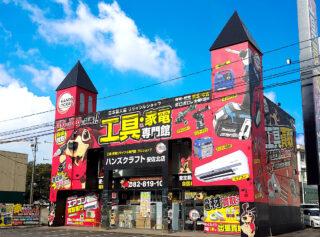 ハンズクラフトが遂に広島初進出!安佐北店9月20日GRAND OPEN!!