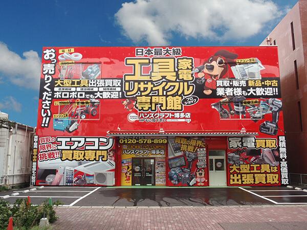 ハンズクラフト博多店