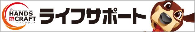 株式会社ハンズクラフト ライフサポート事業部